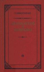 Лермонтов и Пушкин: Проблемы преемственного развития литературы