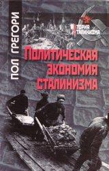 Политическая экономия сталинизма, 2-е изд.