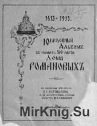 Юбилейный альбом в память трехсотлетия дома Романовых