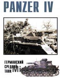 Военные машины №8 Panzer IV (часть 1)