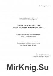 Гуманитарная политика США в странах Центральной Азии (1991 – 2001 гг.)