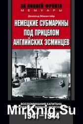 Немецкие субмарины под прицелом английских эсминцев (1941-1944)