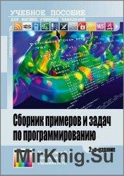 Сборник примеров и задач по программированию