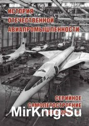 История отечественной авиапромышленности: Серийное самолетостроение 1910-2010