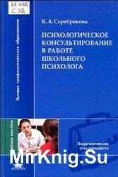 Психологическое консультирование в работе школьного психолога