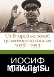 Иосиф Сталин. От Второй мировой до «холодной войны», 1939–1953
