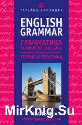English Grammar. Грамматика английского языка: теория и практика. Часть 2. Упражнения