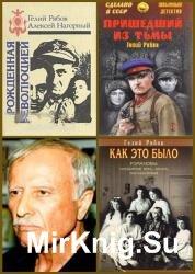 Гелий Трофимович Рябов - Сборник прозведений (11 книг)