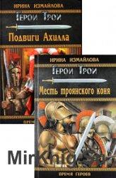 Герои Трои. Цикл из 2 книг