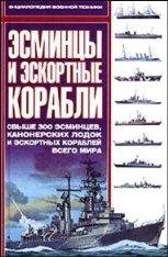 Эсминцы и эскортные корабли. Свыше 300 эсминцев, канонерских лодок и эскортных кораблей