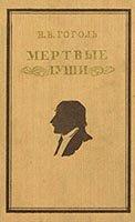 Гоголь Н.В. Мертвые души (5 изданий)