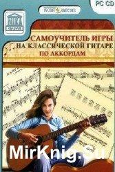 Самоучитель игры на классической гитаре по аккордам