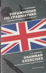 Упражнения по грамматике. Структура английского предложения