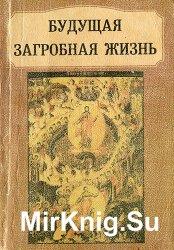 Будущая загробная жизнь на основании Священного Писания и учения святых отцев