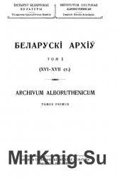Беларускі архіў. Том 1 (XVI—XVII ст.)