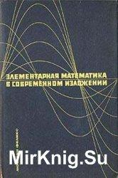 Элементарная математика в современном изложении