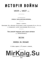 История войны 1806 и 1807 гг (тома 1-4)