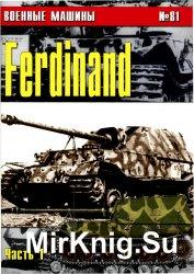 Военные машины 81 Ferdinand (часть 1)