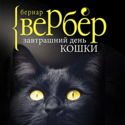 Завтрашний день кошки  (Аудиокнига)
