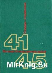 Великая Отечественная война 1941-1945. Словарь-справочник
