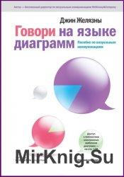 Говори на языке диаграмм: пособие по визуальным коммуникациям (1-е издание)