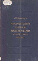 Освободительное движение армянского народа в первой четверти XVIII века