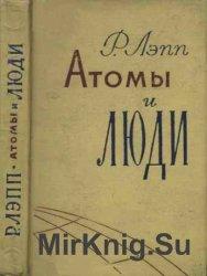 Атомы и люди
