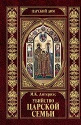 Убийство Царской Семьи и членов Романовых на Урале