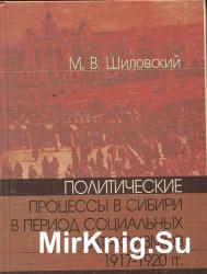 Политические процессы в Сибири в период социальных катаклизмов 1917–1920 гг.