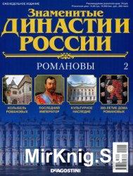 Знаменитые династии России № 2. Романовы