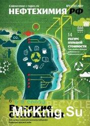 Нефтехимия РФ - №2, 2017