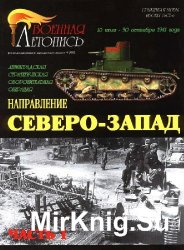 Ленинградская стратегическая оборонительная операция