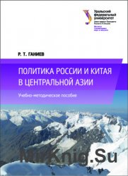 Политика России и Китая в Центральной Азии