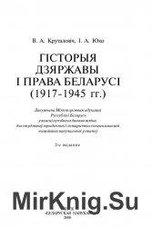 Гісторыя дзяржавы і права Беларусі (1917 - 1945)