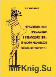 Нереализованные права башкир в революциях 1917 г. и Чукари-Ивановское восстание 1920-1921 гг.