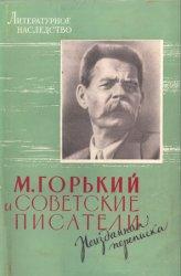 Литературное наследство. Том 70. М. Горький и советские писатели. Неизданная переписка