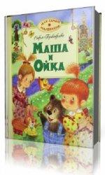 Маша и Ойка  (Аудиокнига)