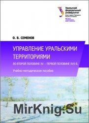Управление уральскими территориями во второй половине XV - первой половине XVII в