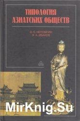 Типология азиатских обществ