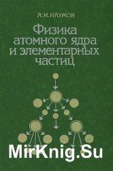 Физика атомного ядра и элементарных частиц