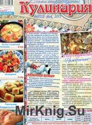 Кулинария №5, 2015