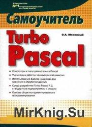 Самоучитель Turbo Pascal