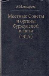 Местные Советы и органы буржуазной власти (1917 г.)