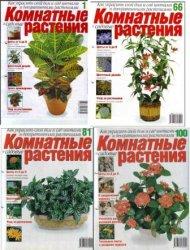 Комнатные и садовые растения №1-100