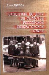 Следствие по делу об убийстве российской императорской семьи. Историографический и археографический очерк