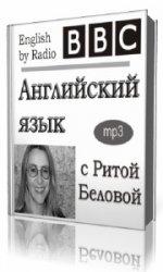 Английский язык с Ритой Беловой  (Аудиокнига)