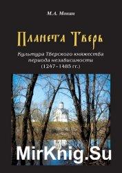 Планета Тверь. Культура Тверского княжества периода независимости (1247-1485 гг.)