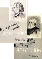 Литературное наследство. Том 73. Из парижского архива И.С. Тургенева. Кн.1 и 2