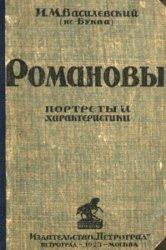 Романовы: портреты и характеристики