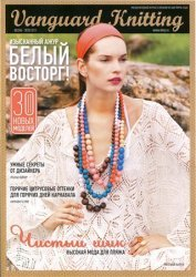 Vanguard Knitting №1 2011 весна-лето: Белый восторг